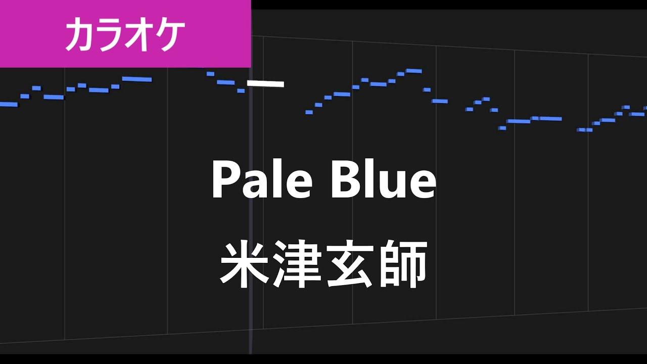 【カラオケ練習】Pale Blue / 米津玄師【歌詞付き】