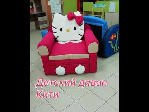 Детский диван Кити /Kitty /
