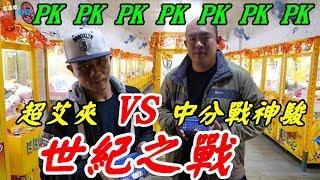 【含羞草日記】打台手速很重要!!超艾夾VS中分駿世紀大對決!!#61