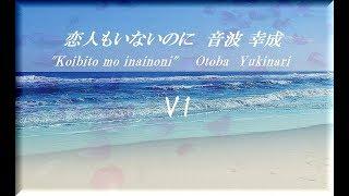 """恋人もいないのに 音波 幸成 ( シモンズ)  """"Koibito mo inainoni"""" Otoba Yukinari (shimonzu)"""