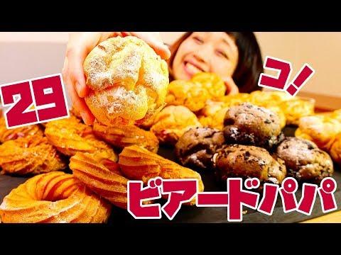 【大食い】7種類!29個!ビアードパパさんシュークリーム&パリブレスト食べ比べ!【ロシアン佐藤】【Russian Sato】
