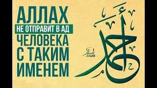 Аллах обещал не вводить в Ад никого С ТАКИМ ИМЕНЕМ