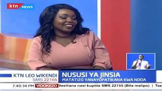 Matatizo yanayopatikana katika ndoa |Nususi ya Jinsia