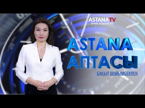 Astana Аптасы (08.12.2019 ж.)