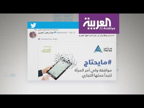 السماح للمرأة في السعودية ببدء عمل تجاري دون الحاجة لموافقة ولي الأمر  - 22:21-2018 / 2 / 18