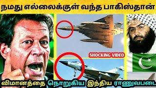 பரபரப்பு இந்திய எல்லைக்குள் நுழைந்த பாகிஸ்தான் விமானம் சுட்டு வீழ்த்திய Indian Air Force Attack