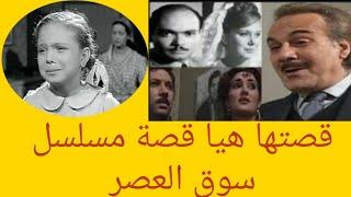 سهير فخري عشقها سكرتير المشير عامر وتسببت في جنون زوجها..قصة مسلسل سوق العصر قصتها فالواقع