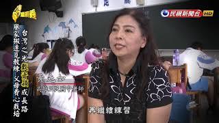 2017.09.03【台灣演義】世界羽球后 戴資穎 | Taiwan History