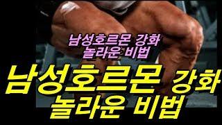 남성 호르몬 수치 강화 ~ 놀라운 비법~~♬ ♪ 강추~ 회춘 식품 베스트 10 ~