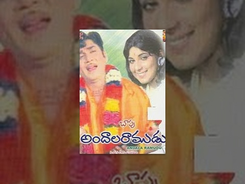 Andala Ramudu | Full Length Telugu Movie | ANR, Latha