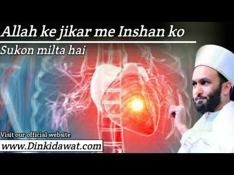 Allah Ke Jikar Me Sukon Hai || Peer Saqib Shaami