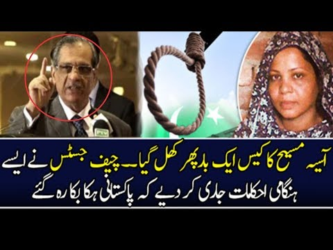 Chief Justice Saqib Nisar Issued Big Order