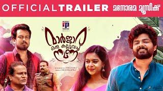 Maarjaara Oru Kalluvacha Nuna |  Trailer | Raakesh Baala | Mullappally Productions