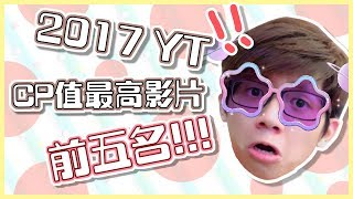 「Reaction Video」| 阿謙愛倫看2017 第二季YouTube最成功廣告影片反應 (feat. 愛倫)