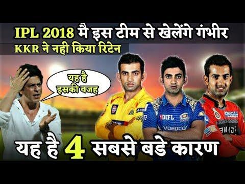 KKR की टीम से बाहर होने के बाद IPL 2018 मे किस टीम से खेलेंगे गौतम गंभीर.