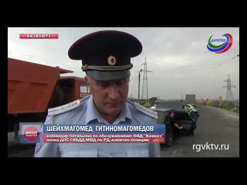 Сотрудники ГИББД провели рейды вблизи Кизилюрта и Бабаюрта