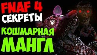 СЕКРЕТЫ Five Nights At Freddy s 4 КОШМАРНАЯ МАНГЛ СКОРО