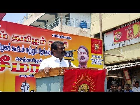 ஒட்டன்சத்திரம் தேர்தல் பரப்புரை பொதுக்கூட்டம் - சீமான் எழுச்சியுரை
