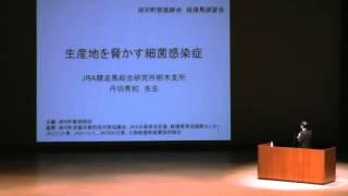 2015浦河町獣医師会軽種馬講習会 「生産地を脅かす細菌感染症」