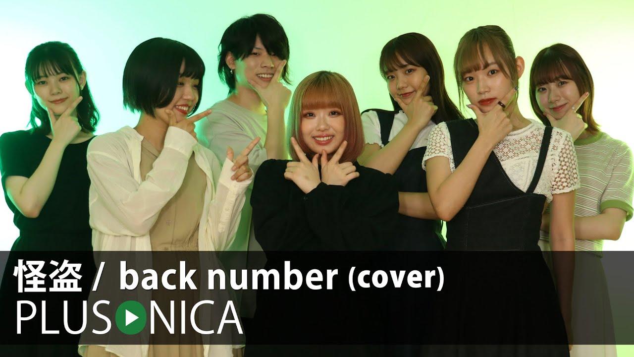怪盗 / back number (cover)