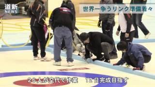 世界女子カーリング札幌大会 リンク作り着々 (2015/03/12) 北海道新聞