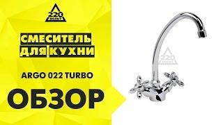 Обзор Смеситель для кухни ARGO 022 TURBO