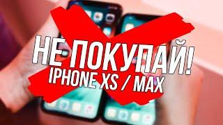 НИКОГДА НЕ ПОКУПАЙ iPHONE XS и XS MAX!!!
