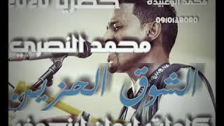 محمد النصري //جديدـ//2020ـــ //الـشـوق الحزيـن//♥