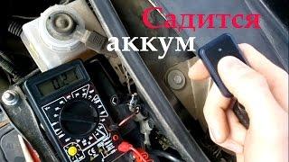 Садится аккумулятор, причины, потребление тока сигнализацией, магнитолой