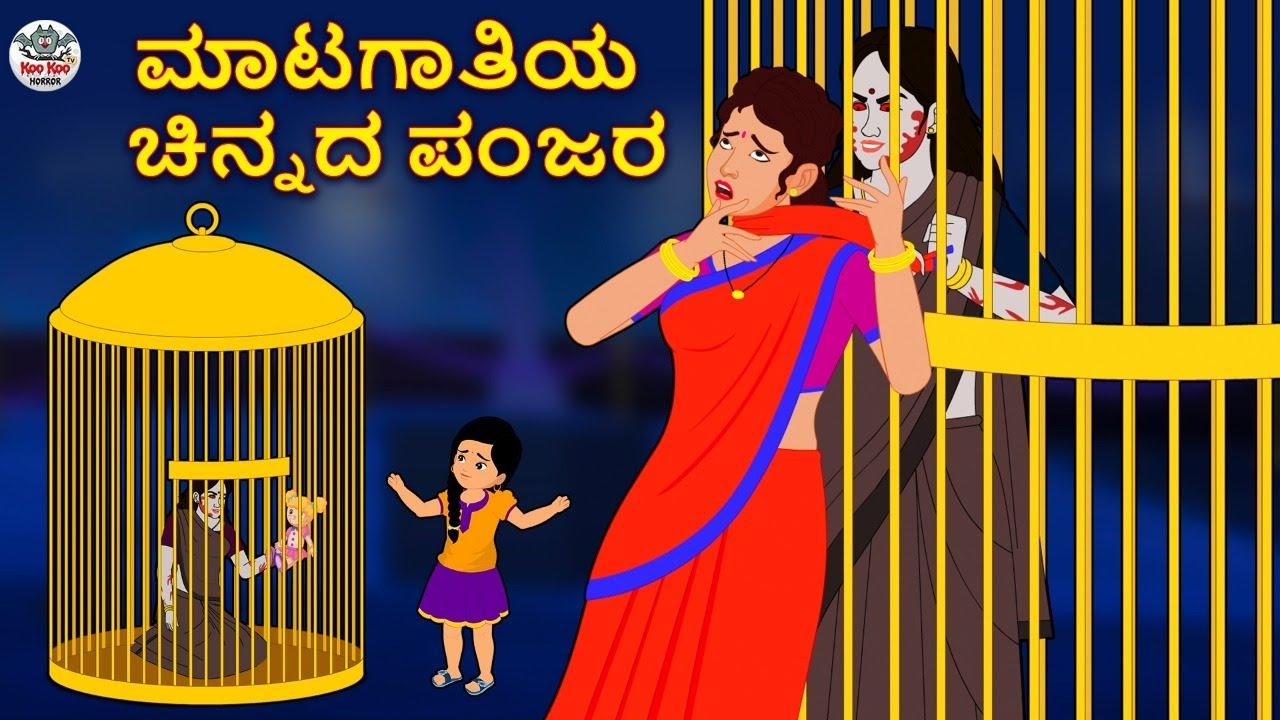 Kannada Stories - ಮಾಟಗಾತಿಯ ಚಿನ್ನದ ಪಂಜರ   Kannada Horror Stories   Stories in Kannada   Koo Koo TV