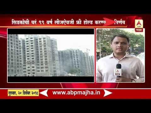 Mumbai : Gov Announces Allotment of cidco Houses commercial plots from lease hold to free hold