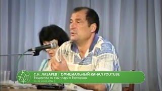 С.Н. Лазарев   Здоровый сон