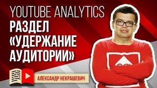 Удержание аудитории. Статистика YouTube канала Обзор YouTube Analytics. Отчет об удержании аудитории