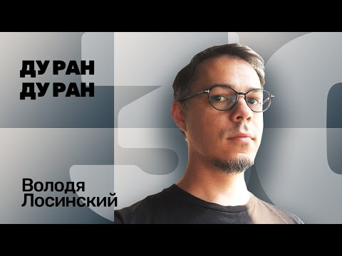 №30 ДУ РАН! Владимир Лосинский (велогик)