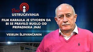 Veselin Šljivančanin - Film Karaula je stvoren da bi se pravilo ruglo od pripadnika JNA!