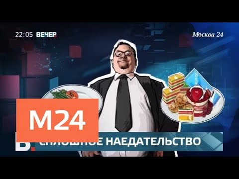 """""""Вечер"""": почему каждый второй россиянин страдает ожирением - Москва 24"""