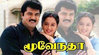 Moovendhar | Tamil Super Hit movie | R.Sarathkumar,Devayani,Manivannan | Sirpy | Suraj Full HD Video