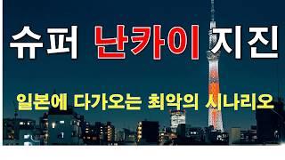 슈퍼 난카이 지진 - 일본에 다가오는 최악의 시나리오