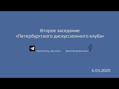 """Второе заседание """"Петербургского дискуссионного клуба """""""