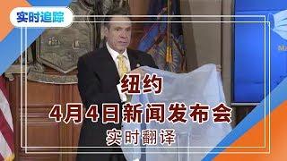 纽约州4月4日新闻发布会 实时翻译 2020.04.04