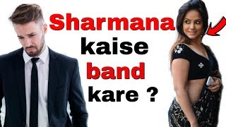 Sharmana Kaise Band Kare? How to overcome shyness practically| Remove Shyness Forever with 3 Tips