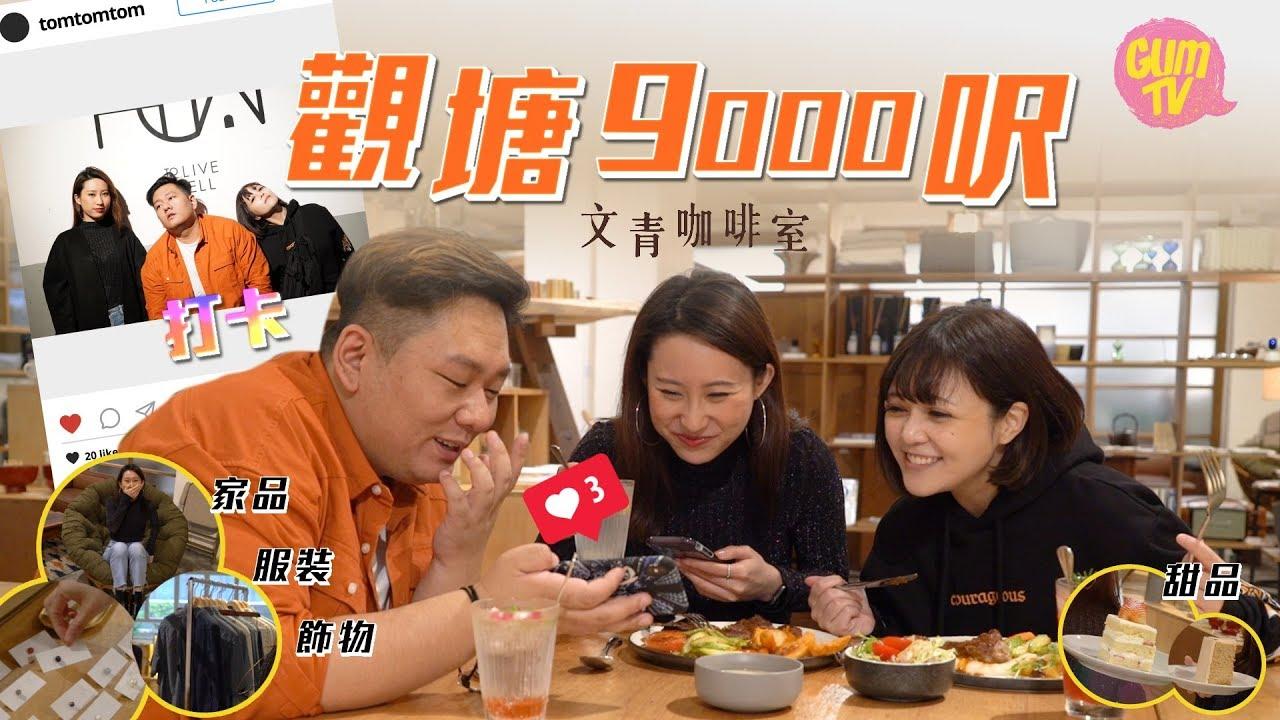 【大追捕 - 觀塘9000呎文青咖啡室】