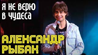 Аркадий Укупник Юбилей 2013 Александр Рыбак Я не верю в чудеса
