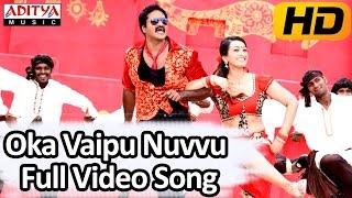 Oka Vaipu Nuvvu Full Video Song || Bhimavaram Bullodu Movie || Sunil, Esther