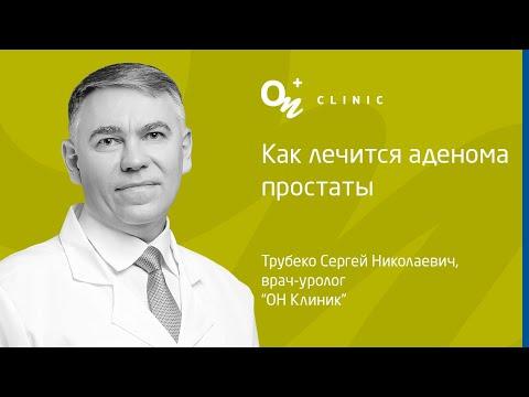 Как лечится аденома простаты - ОН Клиник & ДокторПРО Украина