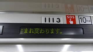 大阪市営地下鉄最終日、「大阪Metroへ」車内案内機の専用テロップ