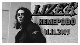 LIZER КОНЦЕРТ В КЕМЕРОВО НЕ АНГЕЛ LIVE БАЙКОНУР 01.11.2019 год