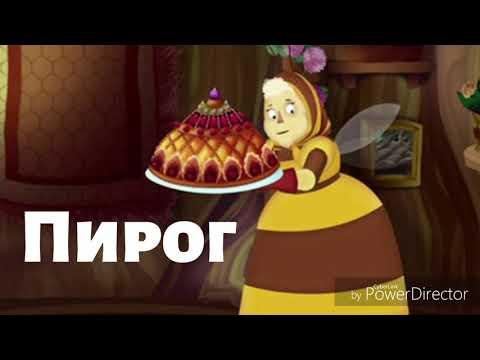 Лунтик и его друзья. Часть 9 - пирог. Аудио-сказка по мотивам одноименного мультфильма.