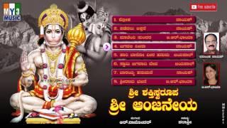 Kannada Hit Songs | SHRI SHAKTI SWAROOPA SHRI ANJANEYA | Shri Hanuman Bhakti Songs