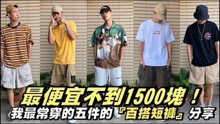 今年夏天最常穿的五件短褲分享!每件都超百搭最便宜不到1500台幣!